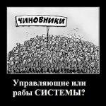 Чиновники или рабы системы