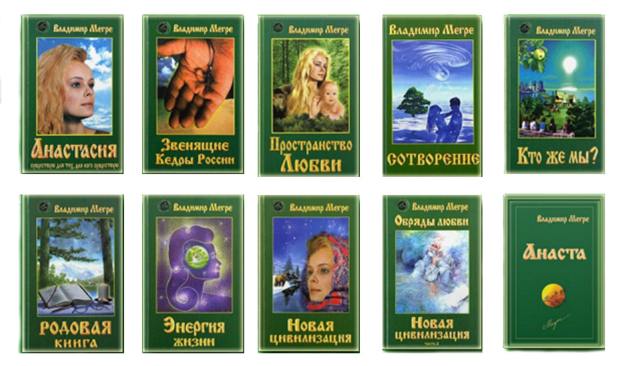Обзор серии книг «Звенящие кедры России»